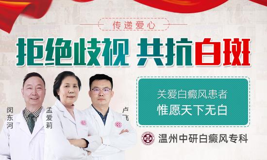 丽水白癜风专科医院