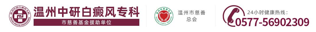 溫州中研白癜风logo